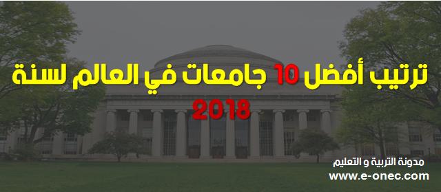 ترتيب أفضل 10جامعات في العالم سنة 2018
