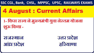 https://www.pdfwala.com/2018/08/important-current-affairs-4-august-2018-for-bank-ssc-railway.html