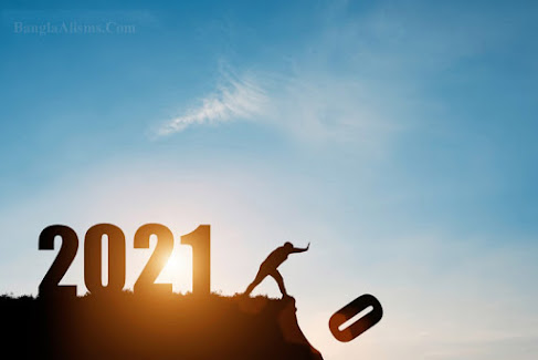 শুভ নববর্ষ ছবি 2021