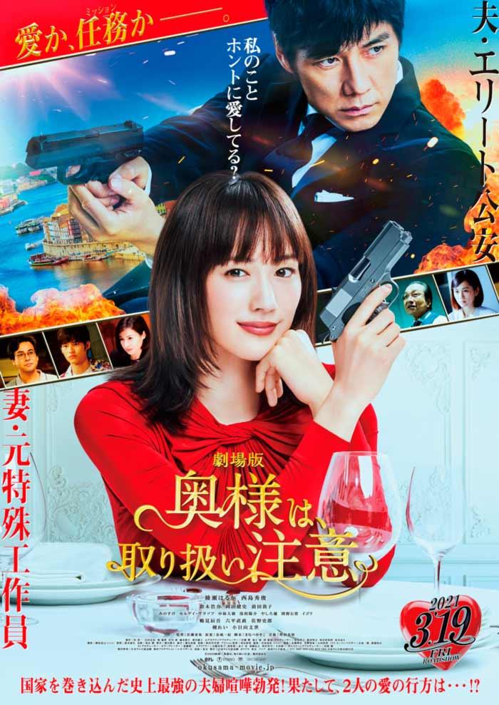 Caution, Hazardous Wife (Okusama wa, Tori Atsukai Chui) film - Toya Sato - poster