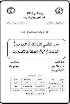 مذكرة ماستر: دور القاضي الإداري في حماية مبدأ المنافسة في مجال الصفقات العمومية PDF