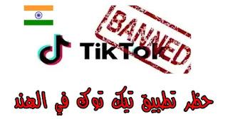 حظر تطبيق تيك توك في الهند