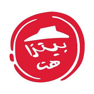 شعار بيتزا هت