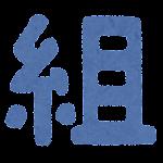 「組」のイラスト文字