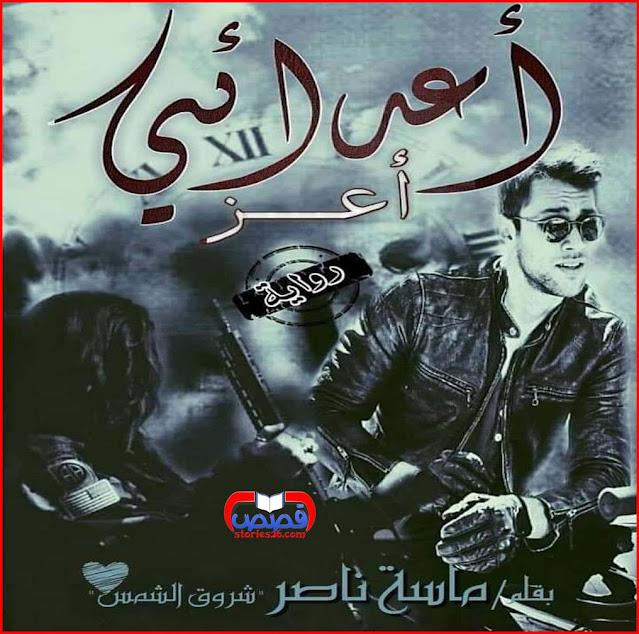 رواية أعز أعدائي بقلم ماسة ناصر