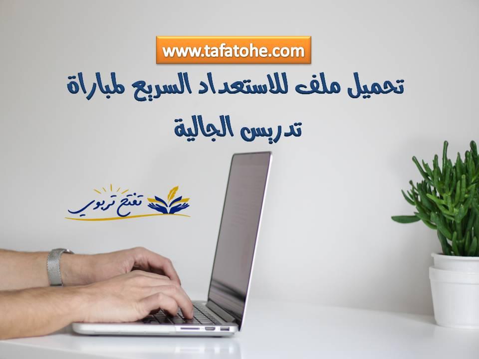 عدة الاستعداد لمباراة تدريس اللغة العربية والثقافة المغربية لأبناء الجالية المغربية