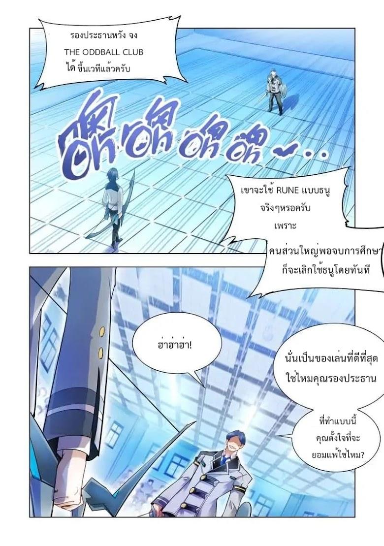 Battle Frenzy - หน้า 5
