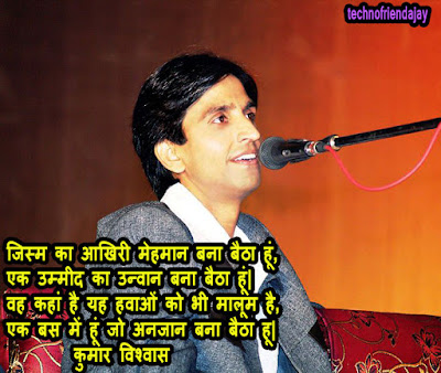 kumar vishwas motivational quotes in hindi