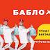 Акція Dinero «Бабло ×3»: Даруємо втричі більше, ніж перший кредит!