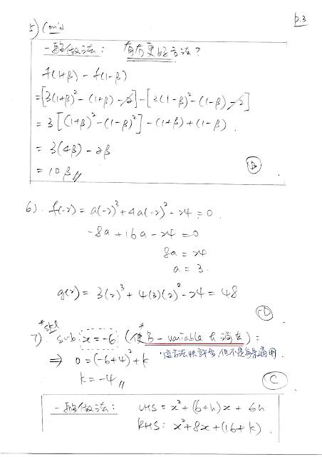 2020 HKDSE Maths P2 MC Detailed Solution 數學 卷二 答案 詳解 Q5,6,7