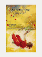 Chokkhe Amar Trishna by Humayun Ahmed