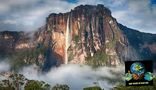 01. ඒන්ජල් දියඇල්ල, වෙනිසියුලාව ( Angel Waterfall, Venezuela )