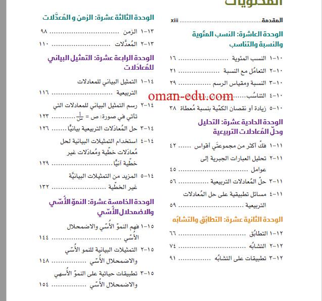 الوحدات المقررة من كتاب رياضيات الصف التاسع الفصل الدراسي الثاني