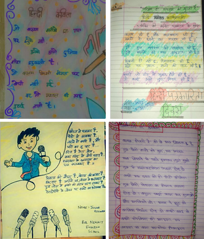 बाल निकुंज : बच्चों ने बताई चौथे स्तम्भ की लोकतंत्र में उपयोगिता
