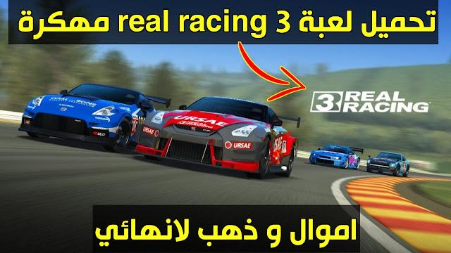 تحميل real racing 3 مهكرة اخر اصدار من ميديا فاير للاندرويد