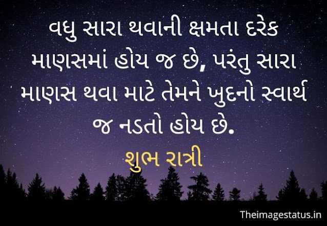 good night Status Gujarati