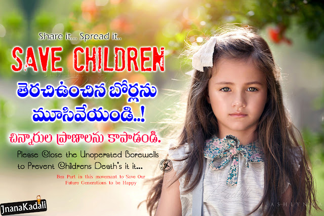 save children movement in Telugu,quotes messages about closing the unoperated bore wells