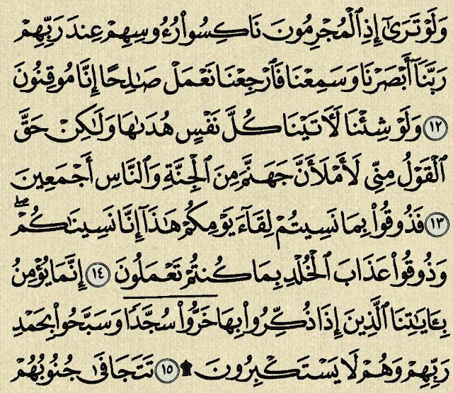 شرح وتفسير سورة السجدة Surah As-Sajdah (من الآية 12  إلى الآية 20 )