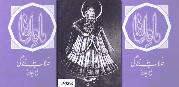 mahlaqa-chanda-bai