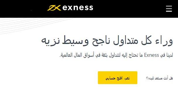 مراجعة ومعلومات شامله حول وسيط الفوركس اكسنس Exness