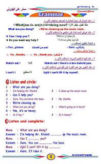 احدث مذكرة لغة انجليزية للصف السادس الابتدائي الترم الثاني 2020
