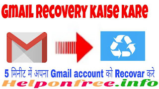 gmail account recovery in hindi