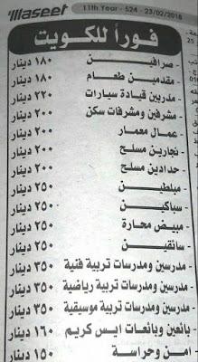 توظيف فوري الكويت