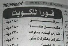 توظيف فوري في تخصصات مختلفة احرف مختلفة ( للكويتيين ولمختلف الجنسيات )