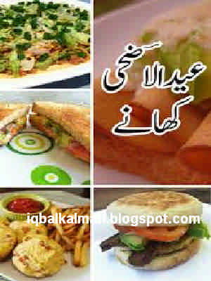 Bakra Eid Ul Adha Urdu Recipes Collection In PDF