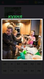 на кухне мама с детьми пытаются готовить и играют с водой из под крана