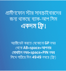 Grameenphone-gp-Star-Backup-SIM-FREE!