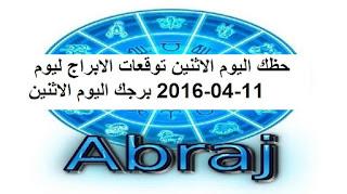 حظك اليوم الاثنين توقعات الابراج ليوم 11-04-2016 برجك اليوم الاثنين