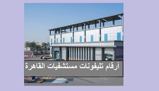 أرقام تليفونات مستشفيات محافظة القاهرة