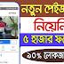 How To Get 5k Follower On a New Facebook Page || নতুন পেইজ খুলে নিয়ে নিন 5 হাজার ফলোয়ার