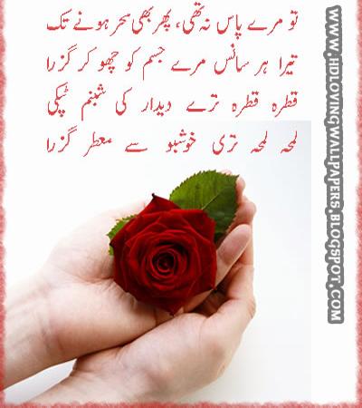 Urdu Loving Quotes