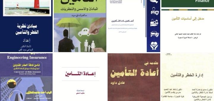 كتاب مبادئ إدارة المخاطر والتأمين pdf