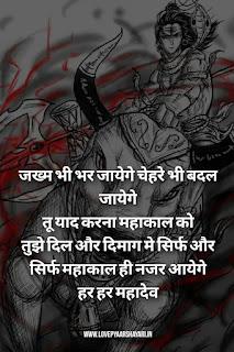 Mahakal shayari photo