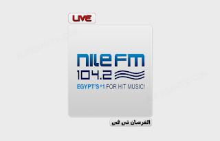 راديو نايل اف ام بث مباشر - Radio NileFM Live