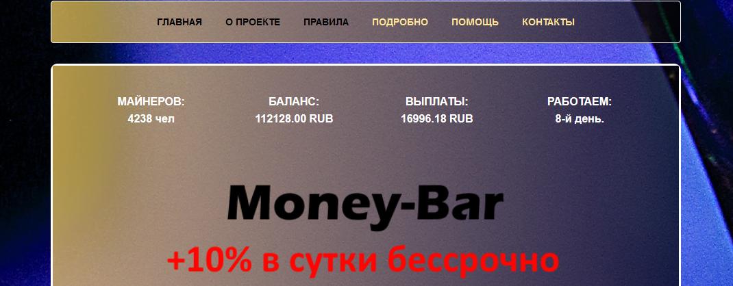 Мошеннический сайт money-bar.site – Отзывы, развод, платит или лохотрон? Информация
