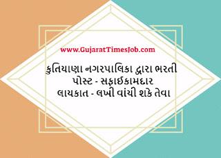 Kutiyana Nagarpalika Safaikamdar Recruitment 2021
