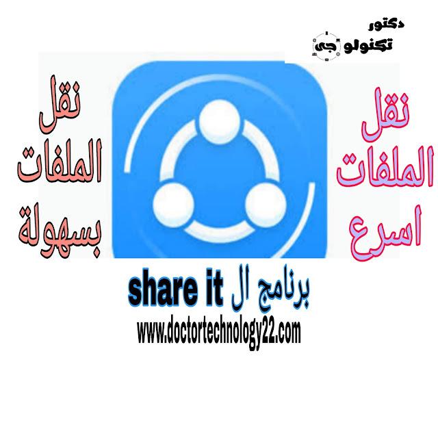 تحميل برنامج ال share it للكمبيوتر والموبايل اخر اصدار مجانا