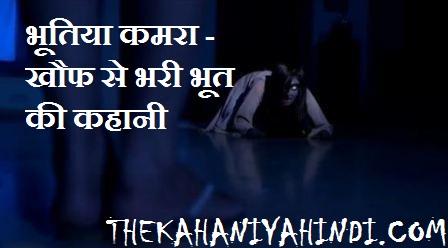 Bhoot Pret ki Kahani in Hindi | भूतिया कमरा - खौफ से भरी भूत की कहानी ~ thekahaniyahindi