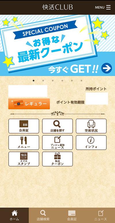 快活CLUB アプリ