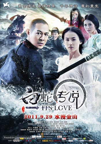 the sorcerer and the white snake full movie download in hindi hd