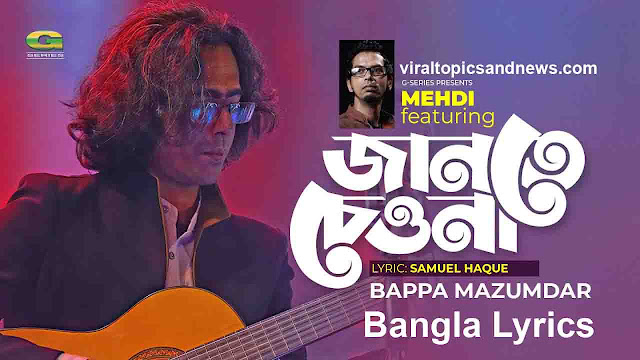 Jante Cheyona Lyrics (জানতে চেয়োনা) Bappa Mazumder New Eid Song 2020