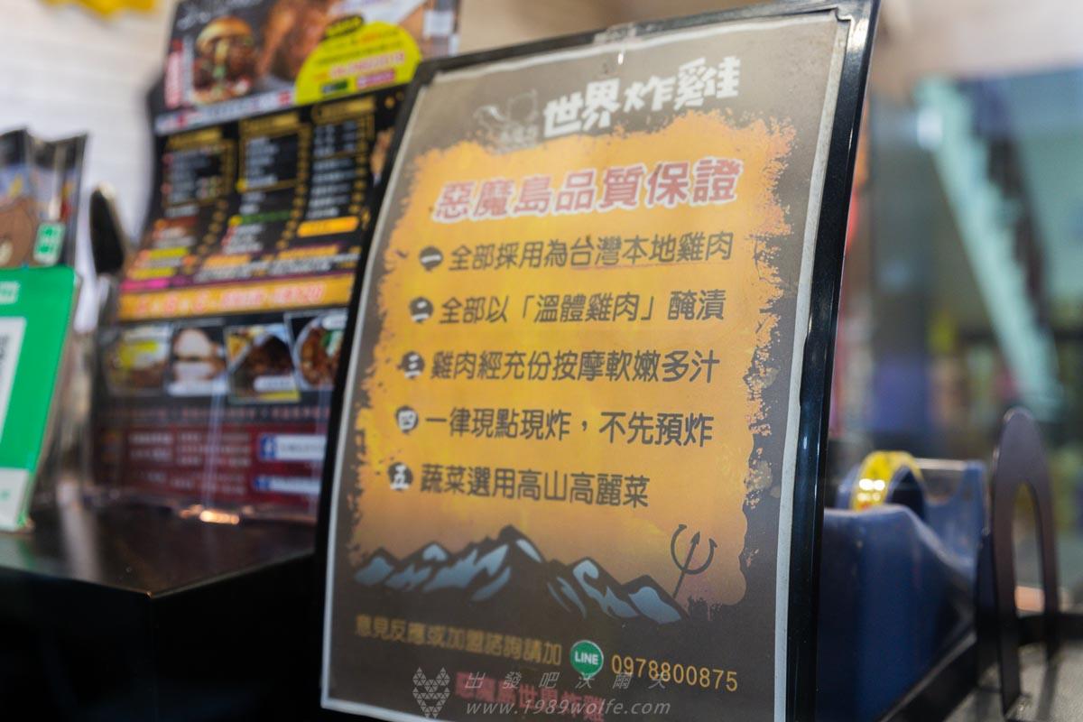惡魔島世界炸雞 一次滿足各國美味炸雞 大里必吃炸雞 大里美食推薦