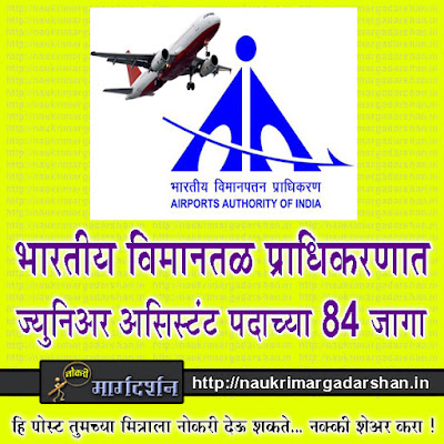 aai recruitment, airlines jobs, central gov jobs, latest government jobs