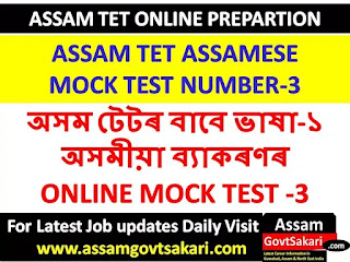 Assam TET Assamese Grammar Mock Test-TET Online Preparation 2019