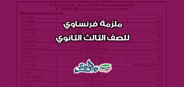 مذكرة مادة الفرنساوي للصف الثالث الثانوى 2020