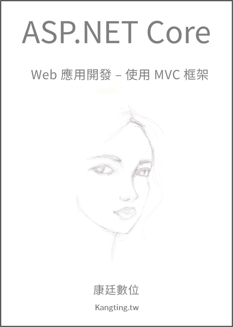 ASP.NET Core Web 應用開發 – 使用 MVC 框架
